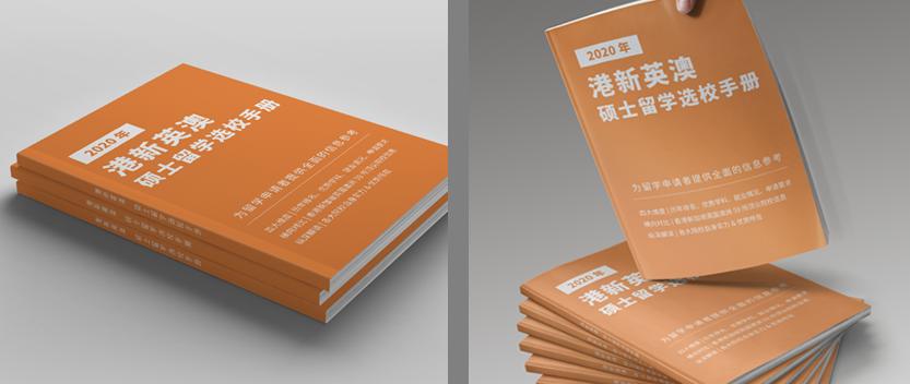香港、新加坡、英国、澳洲留学选校手册免费赠送
